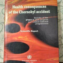 Медицина - Медицинские последствия чернобыльской аварии. [на англ. яз.], 0