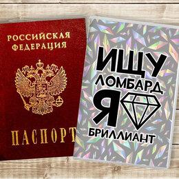 Обложки для документов - Обложки на паспорт , 0