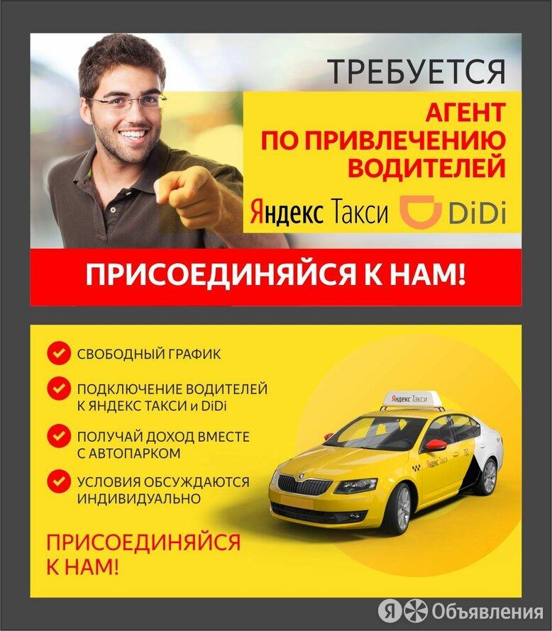 Агент по привлечению водителей - Рекрутеры, фото 0