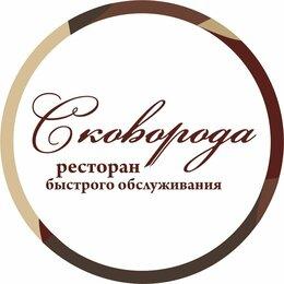 """Продавцы и кассиры - Кассир в ресторан """"Сковорода"""", 0"""