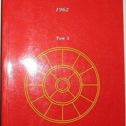 Астрология, магия, эзотерика - Агенда Матери. Отдельный 3-й том. 1962. 2004 г., 0