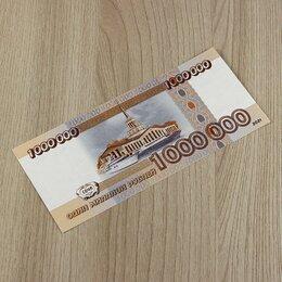 "Банкноты - Стань ""МИЛЛИОНЕРОМ"" за 499 рублей - Банкнота РФ…, 0"