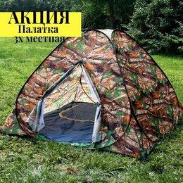 Палатки - Палатка на 3 места для кемпинга , 0