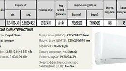 Кондиционеры - Сплит-система Royal Clima Sparta DC EU Inverter…, 0