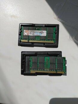 Модули памяти - Оперативная память (ОЗУ, RAM) ноут 2Гб DDR2 667…, 0