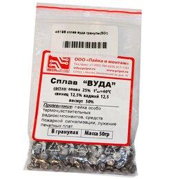 Химические средства - Сплав Вуда гранулы (50г), 0