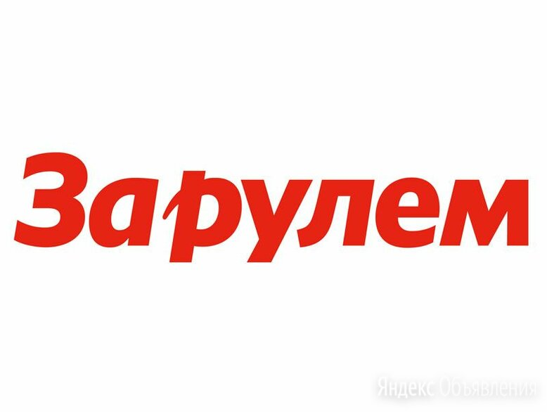 ЗА РУЛЕМ (Москва) по цене 115₽ - Картины, постеры, гобелены, панно, фото 0