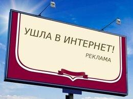 Рекламные конструкции и материалы - Реклама в интернете (Яндекс Директ; Gads;…, 0