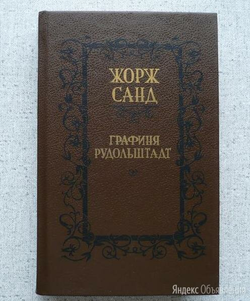 """Жорж Санд, """"Графиня Рудольштадт"""". 1990 года издания. по цене 100₽ - Художественная литература, фото 0"""
