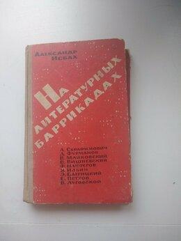 Художественная литература - Александр Исбах На литературных баррикадах, 0