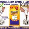 Сетка очиститель засора Золушка + средство уловитель волос в ванной по цене 250₽ - Инструменты для прочистки труб, фото 5