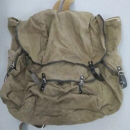 Рюкзаки - Рюкзак брезентовый  ссср, 0