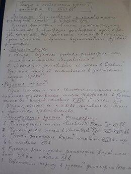 СМИ, копирайтинг и перевод - Перепись текстов вручную, 0