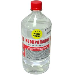 Бытовая химия - Изопропанол абсолютированный 99,7% ГОСТ 9805-84 (1л), 0