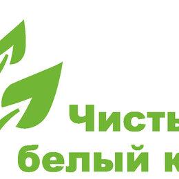 Делопроизводители - ООО Чистый Белый Край, 0