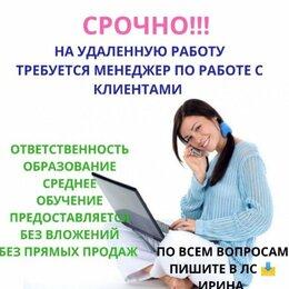 Менеджеры - Менеджер интернет магазина, 0