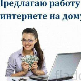 Консультант - Дополнительный доход, подработка на удаленном…, 0