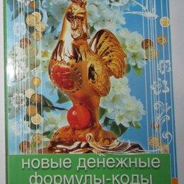 Астрология, магия, эзотерика - Новые денежные формулы - коды. Людмида-Стефания. 2007 г., 0