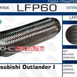 Выхлопная система - EUROEX LFP60 LFP60_гофра глушителя \ Mitsubishi Outlander I 2.4 Interlock , 0