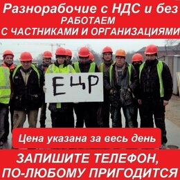 Архитектура, строительство и ремонт - Разнорабочие Горно-Алтайск С Ндс и без, 0