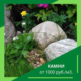 Строительные смеси и сыпучие материалы - Камни, валуны, булыжники, 0