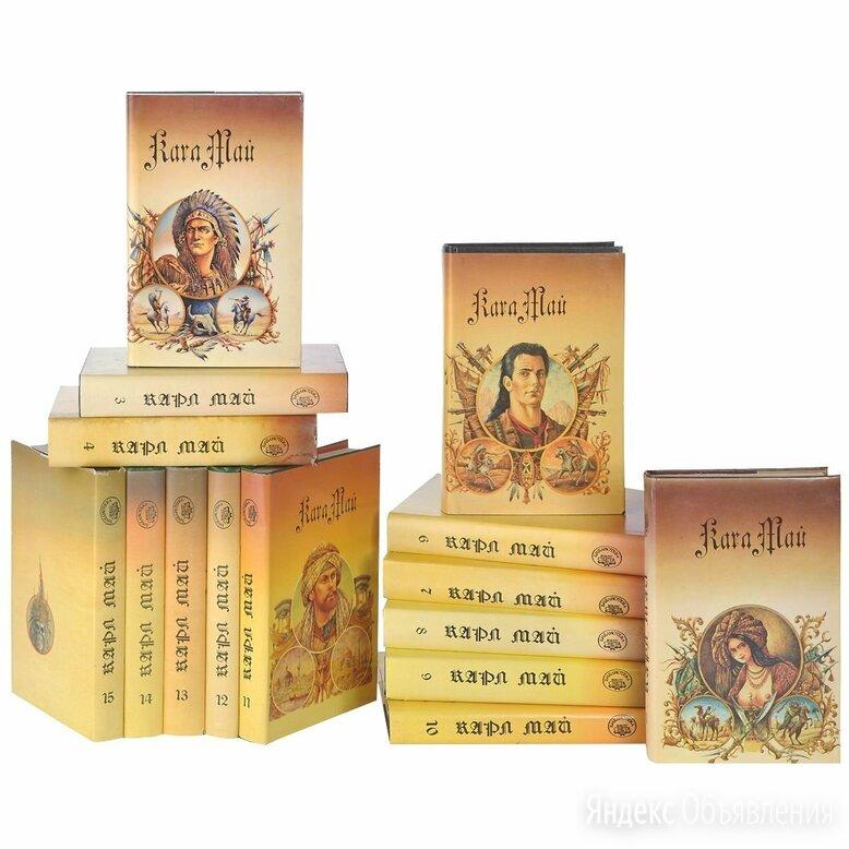 Карл Май. Сочинения в 15 томах по цене 5000₽ - Художественная литература, фото 0