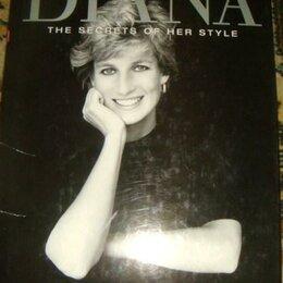 Литература на иностранных языках - Книга Diana secrets of her style by Diane Clehane, 0