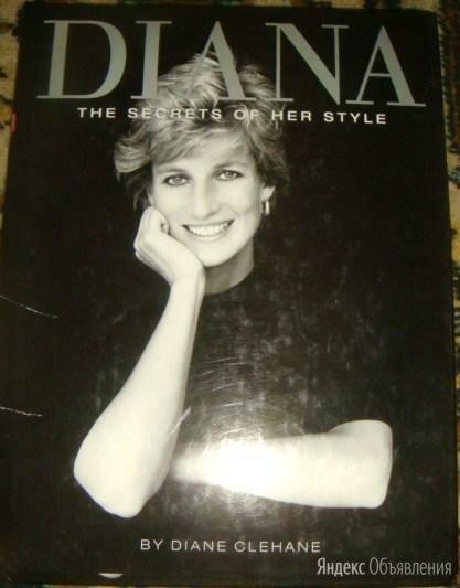 Книга Diana secrets of her style by Diane Clehane по цене 7500₽ - Литература на иностранных языках, фото 0
