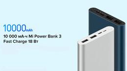 Универсальные внешние аккумуляторы - Аккумулятор Xiaomi Mi Power Bank 3 10000 mAh, 0