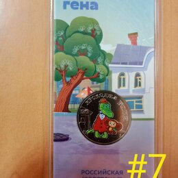 Монеты - 25 рублей 2020 крокодил гена цветная мультипликация, 0