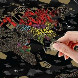 """Путешествия - Карта мира со скретч-слоем """"Шрифтовая"""", 0"""