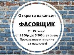 Фасовщик - Фасовщик (15/30/45/60 смен), 0