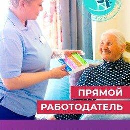Сиделки - Сиделка с проживанием вахтой в  Москву, 0