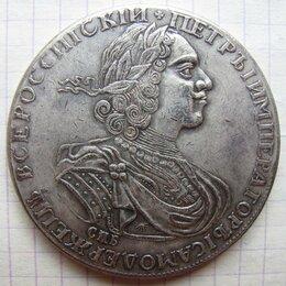 Монеты - КОПИЯ 1 рубль 1724, 0