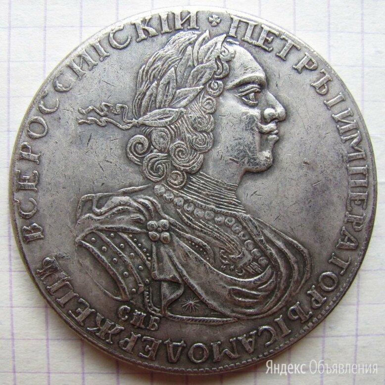 КОПИЯ 1 рубль 1724 по цене 150₽ - Монеты, фото 0