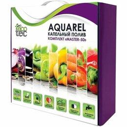 Капельный полив - Ecotec Набор капельного полива Aquarel Master-50, 0