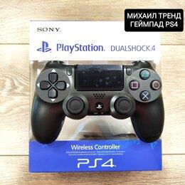 Аксессуары - Геймпад/Джойстик PS4 серый, 0