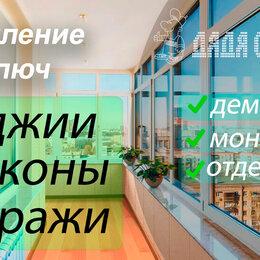 """Окна - Балконы,лоджии,отделка """"под ключ"""" -Дядя Оконщик, 0"""