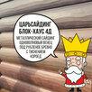 Сайдинг Бревно Рубленое 4Д RAL8019 Темный Шоколад 32х230хПМ по цене 257₽ - Сайдинг, фото 2