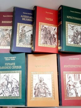 """Художественная литература - Книги """"Серия исторических романов"""", 0"""