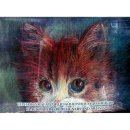 "Рисование - Бумага тонированная "" Лилия Холдинг "" А4 10л Black черная, плотност..., 0"
