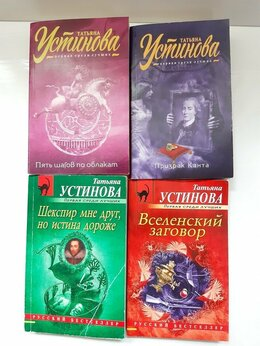 Художественная литература - Татьяна Устинова. Книги, детектив, 0