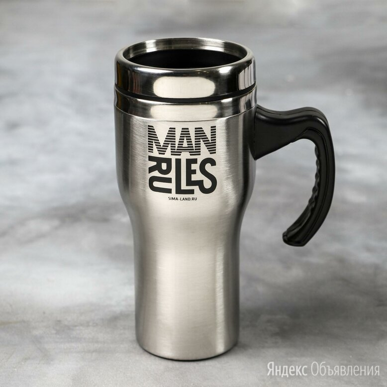 Термокружка Man rules по цене 700₽ - Термосы и термокружки, фото 0