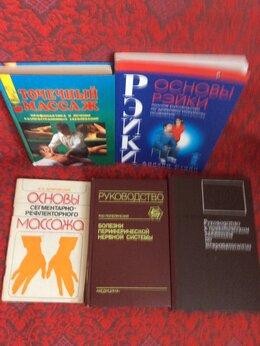 Медицина - Учебники невропатологии, массажа, 0