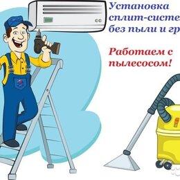 Ремонт и монтаж товаров - установка кондиционеров, 0
