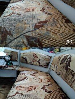 Бытовые услуги - Химчистка мягкой мебели, 0