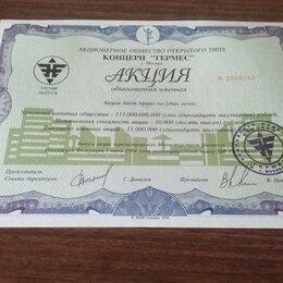 Банкноты - Акции концерн Гермес третий выпуск 70 шт., 0