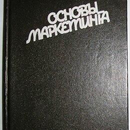 Бизнес и экономика - Основы маркетинга. Филип Котлер. 1993 г., 0