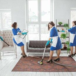 Бытовые услуги - уборщицы и клинеры, 0