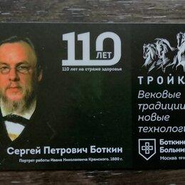 """Билеты - Карта Тройка """"Боткинская больница 110 лет на страже здоровья"""", 0"""